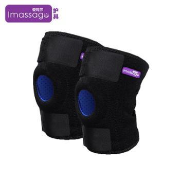 爱玛莎升级加强型护膝一对登山跑步保护关节男女通用IM-HJ01A