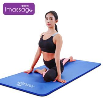 爱玛莎加厚10mmNBR瑜伽垫环保防滑健身垫男女通用 蓝色