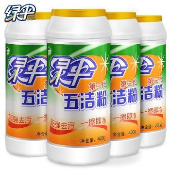 绿伞五洁粉400g*4瓶去污粉除油污垢除锈清洁剂去烧痕重垢