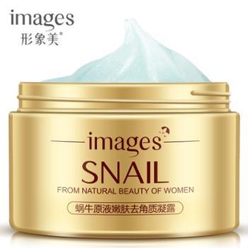 形象美蜗牛原液嫩肤去角质凝露140g