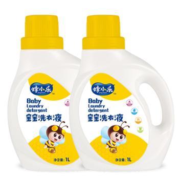 蜂小乐宝宝洗衣液1L*2瓶