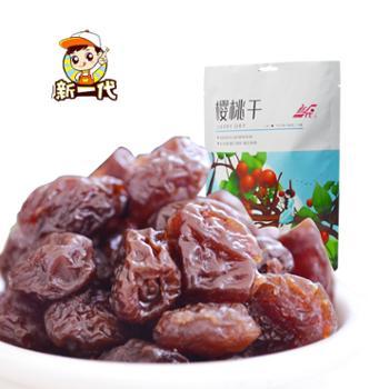 新一代 樱桃干 108g 酸甜适中休闲食品
