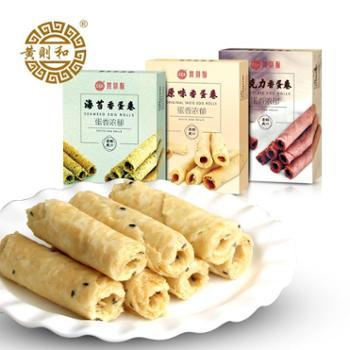 黄则和盒装蛋卷原味海苔巧克力味60g/盒*3盒厦门特产零食小吃