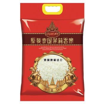 赛亚 原装泰国茉莉香米 5kg 真空包装原装进口