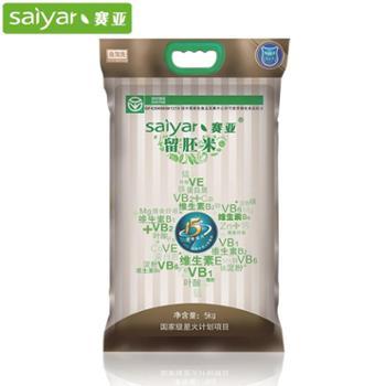 赛亚 留胚米 5kg 宝宝大米绿色食品粳米香米
