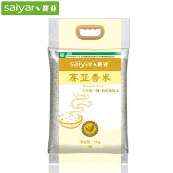 赛亚香米5kg 绿色国产长粒米