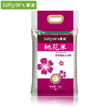 赛亚 桃花香米 5kg 精选贡米长粒香米大米新米