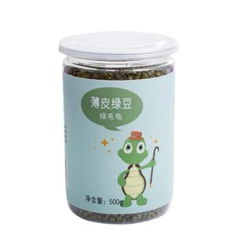 赛银 薄皮绿豆 500g罐装 五谷杂粮