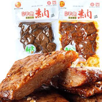 羊角豆干手撕素肉麻辣五香素牛肉208g