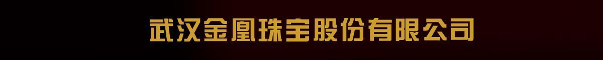 武汉金凰珠宝股份有限公司