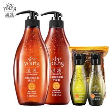 滋源(SeeYoung) 茶籽控油去屑无硅油洗发护发套装 535ml*2+120ml