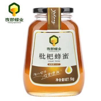夜郎蜂业 枇杷蜂蜜 1kg 玻璃瓶装