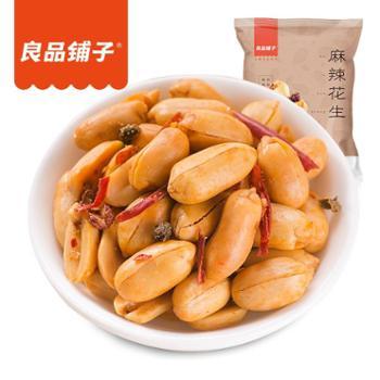【良品铺子麻辣花生100g】小包装熟花生米零食休闲小吃袋装