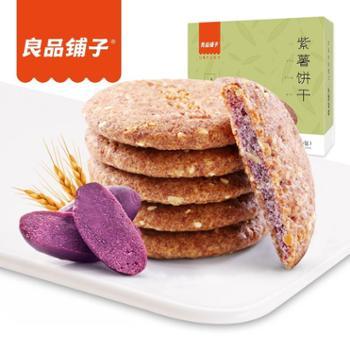 【良品铺子紫薯燕麦饼干220g】粗粮营养饱腹代餐零食杂粮早餐食品
