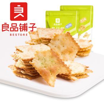良品铺子苏打饼干(芝士味)128gx1袋