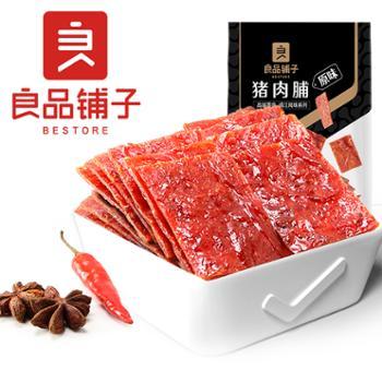 良品铺子猪肉脯(原味/香辣味/芝麻味)200gx2袋
