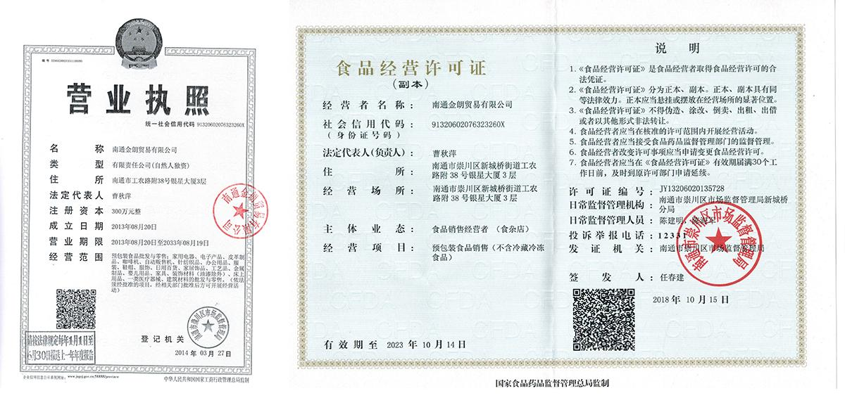 南通金朗贸易有限公司