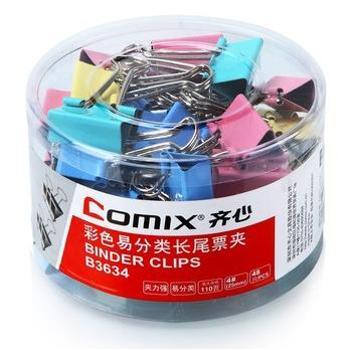 齐心(COMIX)B3634 彩色长尾夹(25mm筒装)48只/桶
