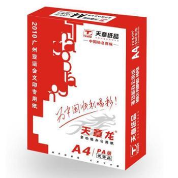 天章龙 纯木浆 通用 A4打印纸70克 单包
