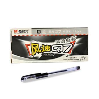 晨光文具 中性笔 风速Q7 中性笔0.5 学习用品 每支