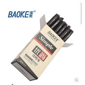宝克中性笔 PC2378 签字笔水笔 进口颜色油墨 黑色0.7mm 办公学习用品 单盒