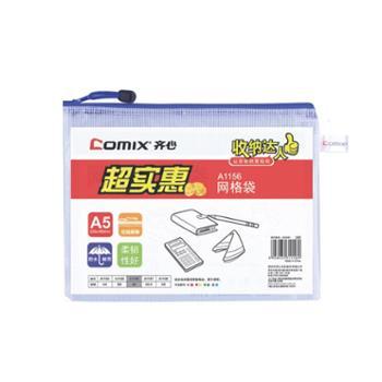 Comix/齐心A1156网格袋 A5 网格拉链袋 网状文件袋透明塑料文件袋 收纳袋单个装