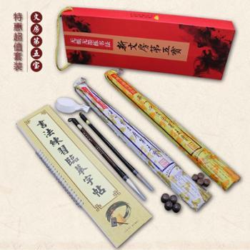 汝阳刘 文房第五宝 特惠超值套装 (内含两支毛笔,两张水写布、一本字帖、一个水碟)