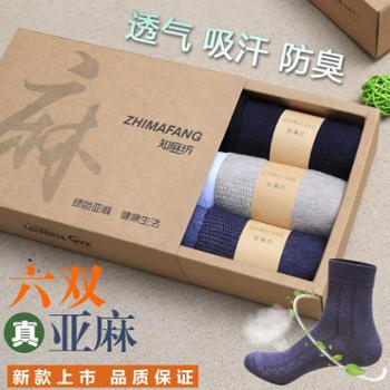 知麻坊亚麻中筒男袜每盒六双