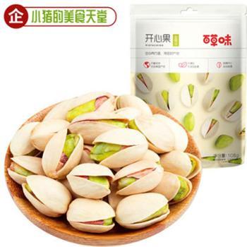 百草味开心果108g盐焗味每日坚果干果