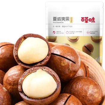 百草味夏威夷果奶油味108g