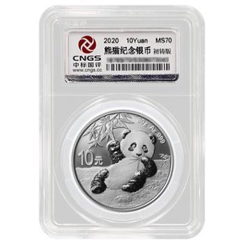 河南钱币中国金币2020年熊猫金银币30克熊猫银币/封装评级版