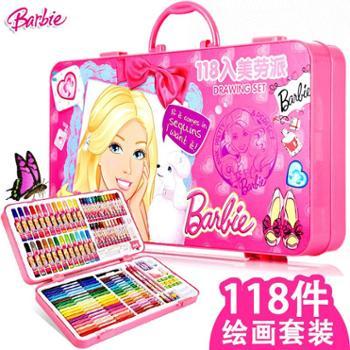 芭比小学生儿童绘画水彩笔工具套装礼盒A461011