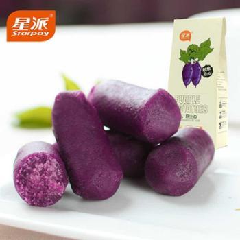 星派紫甘薯220g