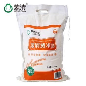 蒙清黄米面2.5kg内蒙古原产粗粮面粉