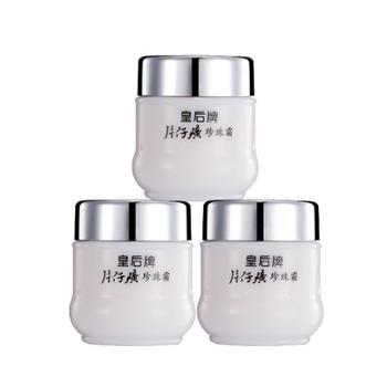 片仔癀珍珠霜25g*3瓶装