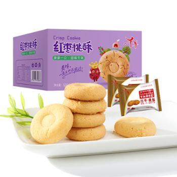 千年手工糕点红枣桃酥特产零食500g/盒