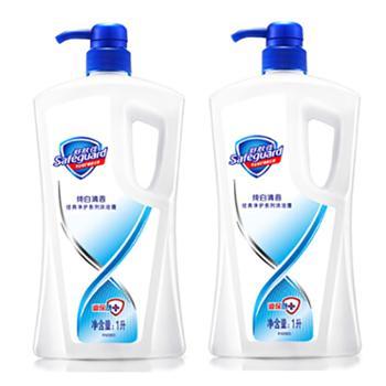 舒肤佳/safeguard沐浴露纯白清香1L*2瓶不含皂基温和亲肤1L*2瓶