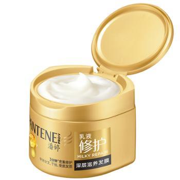 潘婷/PANTENE乳液修护深层滋养发膜270ml