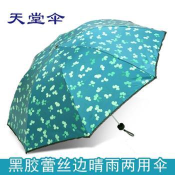 天堂伞雨伞女折叠太阳伞遮阳伞小清新晴雨两用森系防紫外线雨伞
