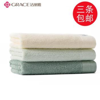 洁丽雅竹纤维超柔毛巾素色情侣柔软吸水成人面巾6413