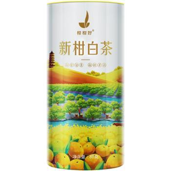 柑柑好 小青柑 新会小青柑搭配福鼎白茶寿眉新柑白茶80克