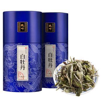 瓯叶白茶2018年白牡丹福鼎白茶散茶125gx2罐