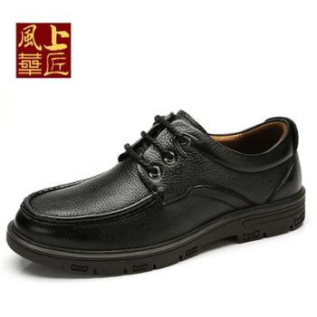 上匠风华头层皮男休闲鞋079