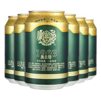 青岛啤酒品鉴装奥古特330ml*6听