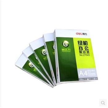 得力绿柏办公复印纸A4双面复印纸500张A4纸打印一口价为一包