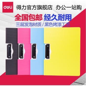 得力5011横式彩色折页板夹账单夹板文件夹资料夹菜单夹试卷