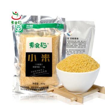 素食猫 大金苗小米 400g*2