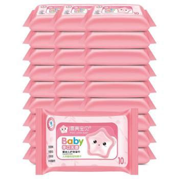 漂亮宝贝新生婴儿手口屁专用湿巾纸巾幼儿童小包便携装随身装30包
