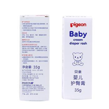 贝亲婴儿护臀膏35g 爽身粉140g组合装新生宝宝远离红屁屁护理用品