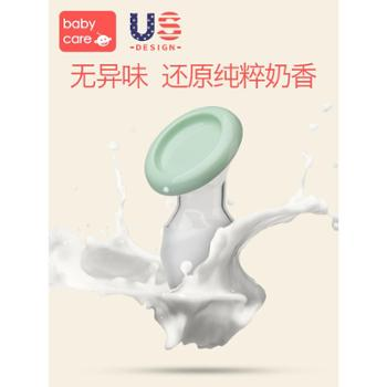 babycare集奶器集乳器 孕产妇手动吸奶器 硅胶挤奶器母乳收集器